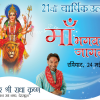 Banner : Mata Jagran