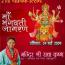 Poster : Mata Ka Jagran