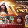 Poster : Bhagat AR Ghadiyaal