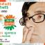 Banners: Agneya Kucssal (Uttarakhand Zila Panchayat Elections 2014)
