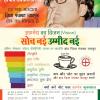 Leaflet: Agneya Kucssal (Zila Panchayat Election 2014)